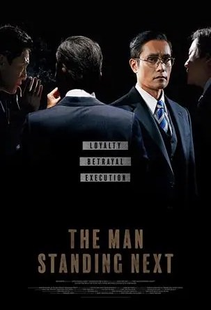 The Man Standing Next Poster-303x450