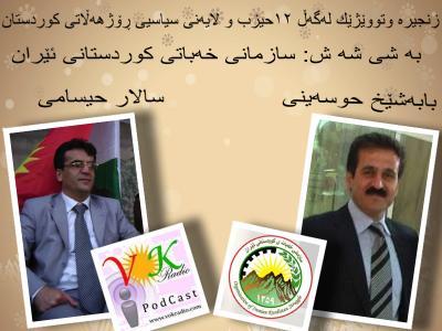 iranian_kurdish_united_front_06.jpg
