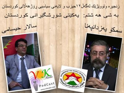 iranian_kurds_united_front_08.jpg