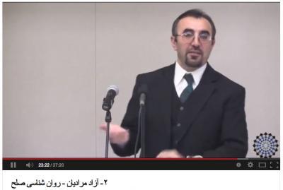 ويديو: سخنرانى دكتر آزاد مراديان تحت عنوان روانشناسى صلح در سمينار بنياد انسان