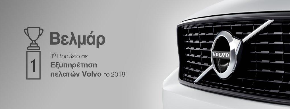 Volvo Βελμάρ 1ο Βραβείο σε Εξυπηρέτηση Πελατών VOLVO το 2018!