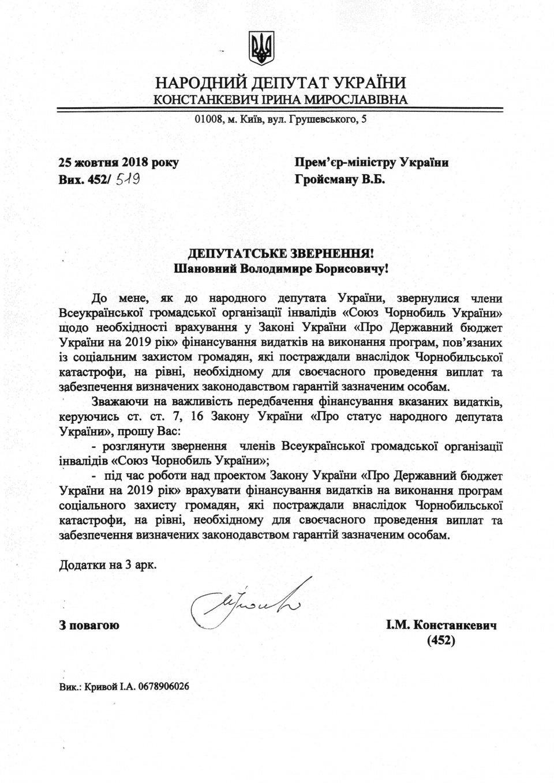 Люди, які врятували світ від катастрофи, отримали лише «сухпайки», – нардеп про захист чорнобильців