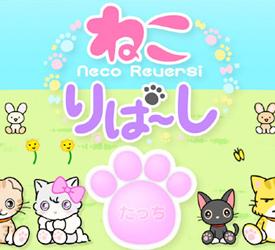 Japan Envy: Cat Reversi hitting DSi Ware next week