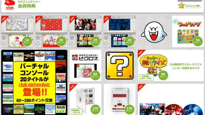 Club Nintendo Japan updates for the final time with some amazing rewards