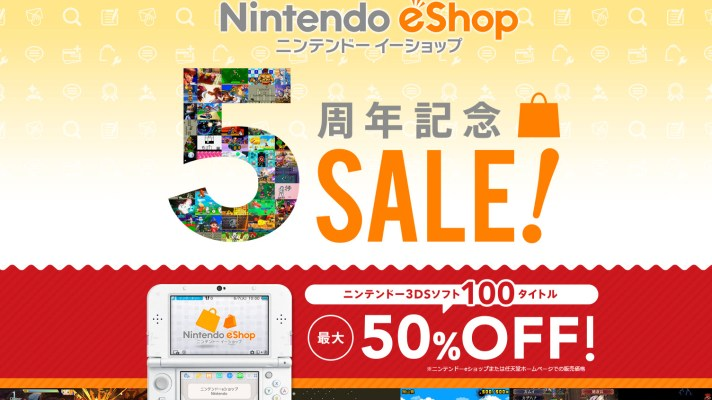 Nintendo is holding a massive eShop sale in Japan, 100 games up to 50% off