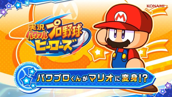 Upcoming Jikkyou Powerful Pro Baseball title will include Super Mario themed content
