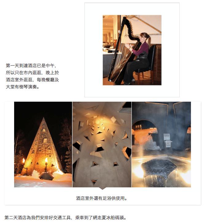 VOVAROVA | 北海道遊記 - 網走 - VOVAROVA official online store 品牌官方網站
