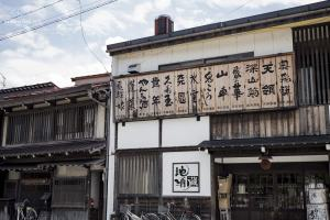 Calligraphies - Takayama