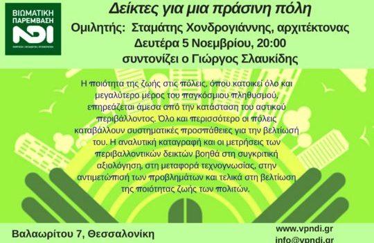 """Ομιλία """"Δείκτες για μια πράσινη πόλη"""""""