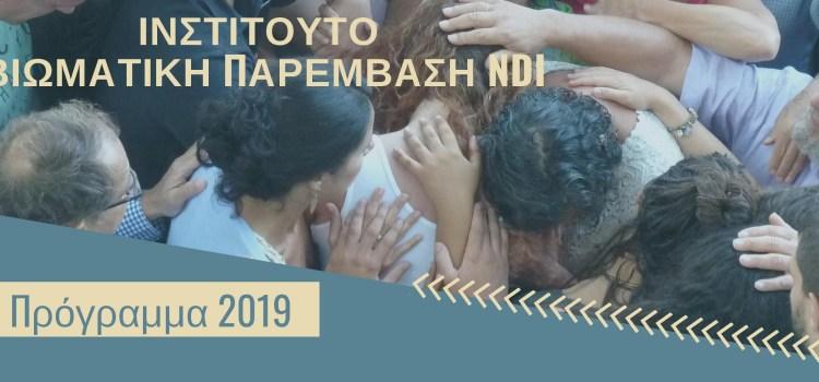 Πρόγραμμα 2019