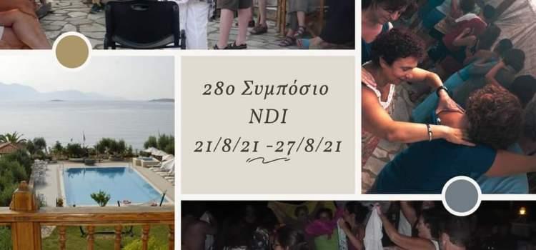 Διεθνές Συμπόσιο NDI – 21-27 Αυγούστου