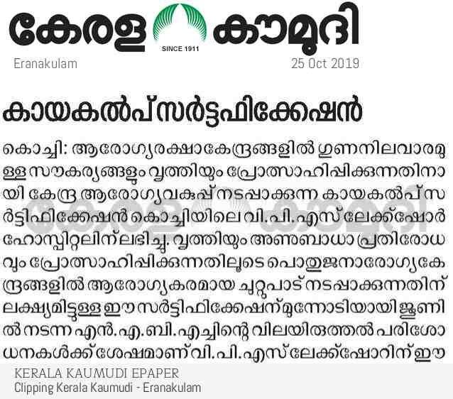 Ophthalmology in Kerala