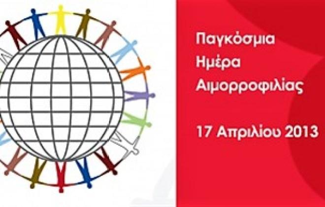 17 Απριλίου Παγκόσμια Ημέρα Αιμορροφιλίας