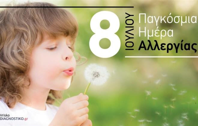 8 Ιουλίου Παγκόσμια Ημέρα Αλλεργίας.