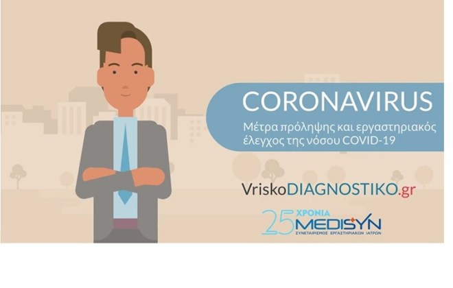 Μέτρα Πρόληψης και Εργαστηριακός Έλεγχος Νόσου COVID 19