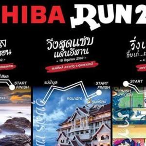 วิ่ง Toshiba Run วิ่งเด็กแนว กิ๊บเก๋ เท่ห์สุดฤทธิ์