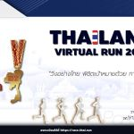 วิ่ง Thailand Virtual Run 2019