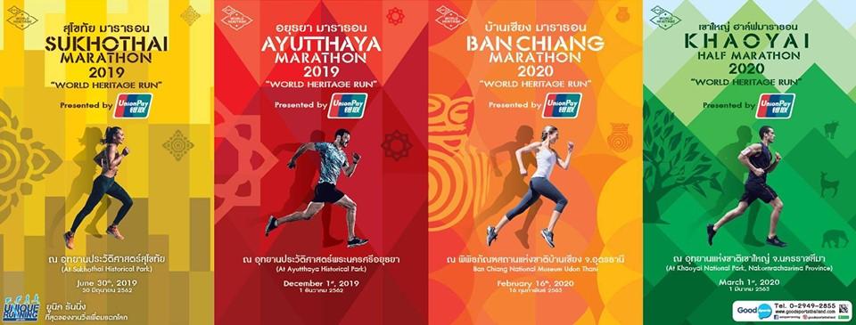วิ่ง อยุธยามาราธอน 2019 Ayutthaya Marathon 2019