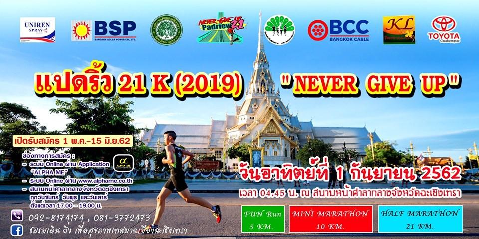 วิ่ง แปดริ้ว 21k 2019