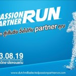 วิ่ง Dutch Mill Passion Partner Run
