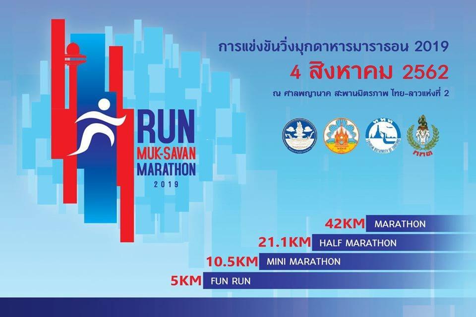 วิ่ง RUN Muk-Savan Marathon 2019