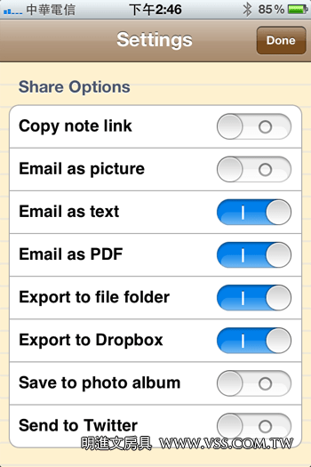 【iPhone App 推薦】 全方位記事 App – Mental Note,可手寫,打字,錄音及貼圖 – 明進文房具