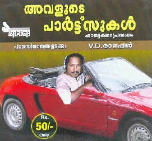 Rajappan (6)