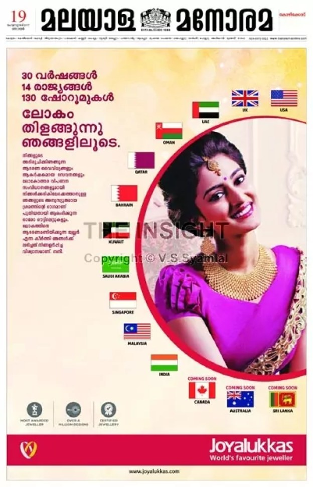 manorama joy