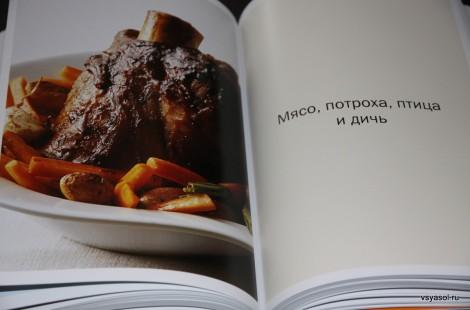 Лучшие рецепты Поля Бокюза: теперь и на русском