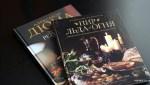 Новые поваренные книги от издательства МИФ навеяны литературными источниками