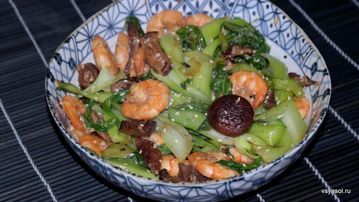 Пак-чой с креветками и грибами шиитаке