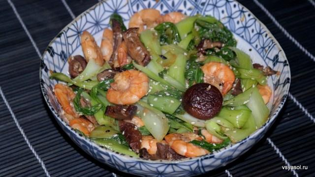 Пак-чой с креветками и грибами шиитаке – Вся Соль - кулинарный блог Ольги Баклановой