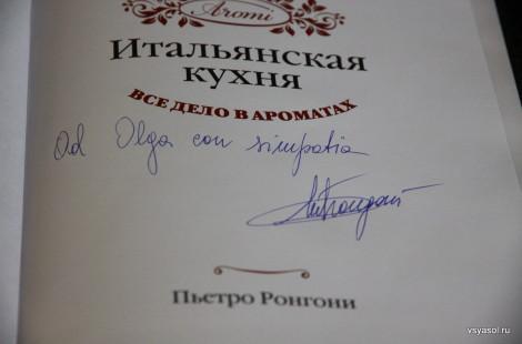 Автограф Пьетро Ронгони