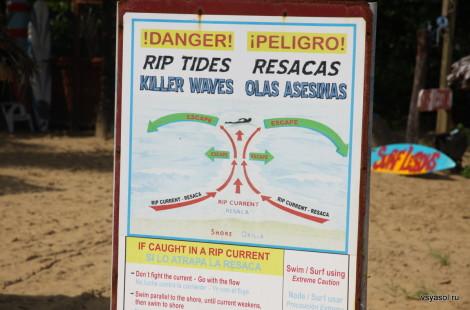 Осторожно: волны убицы, предупреждает щит на пляже Red Frog, Бокас дель Торо