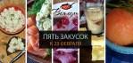 5 простых рецептов закусок к 23 февраля