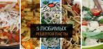 5 любимых рецептов пасты