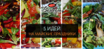 Салат-пикник: 5 идей на майские праздники