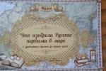 Музей в Переяславле-Залесском