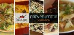 Грибные места: 5 любимых рецептов из грибов