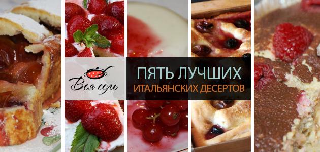 Dolce Italia: 5 лучших итальянских десертов