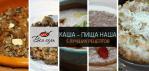 Каша — пища наша: 5 лучших рецептов