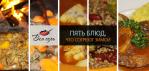 5 блюд, что согреют зимой