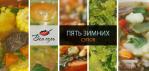 Пять зимних супов