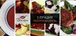 Этюд в свекольных тонах: 5 лучших рецептов