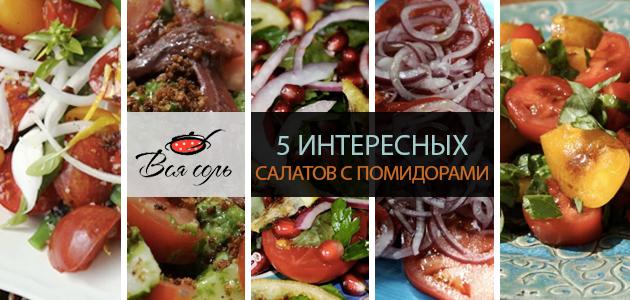 5 интересных салатов с помидорами