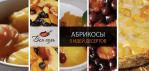 Как распорядиться абрикосами: 5 идей