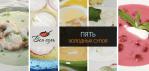 5 холодных супов для холодного лета - 2