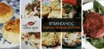 Япингачос и другие необычные овощные котлетки: 5 рецептов