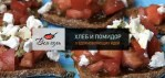 Хлеб и помидор: 5 вдохновляющих идей