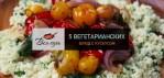 5 вегетарианских блюд с кускусом